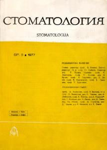 """сп. """"Стоматология"""", 1977 г."""