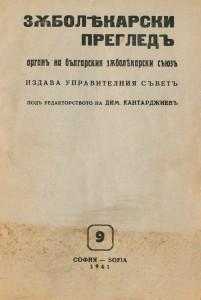 """Сп. """"Зъболекарски преглед"""", кн. 9, 1941"""